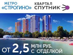 Квартал для жизни «Спутник» Ипотека - 6,7%